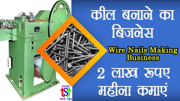 Wire nails making business